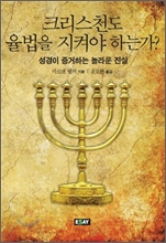 Book: Should Christians be Torah Observant? (Korean Edition)